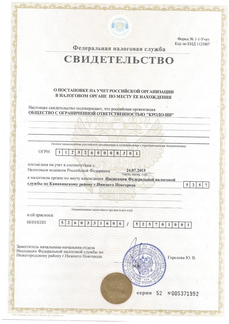 ОГРН компании КРОДО-НН, ООО