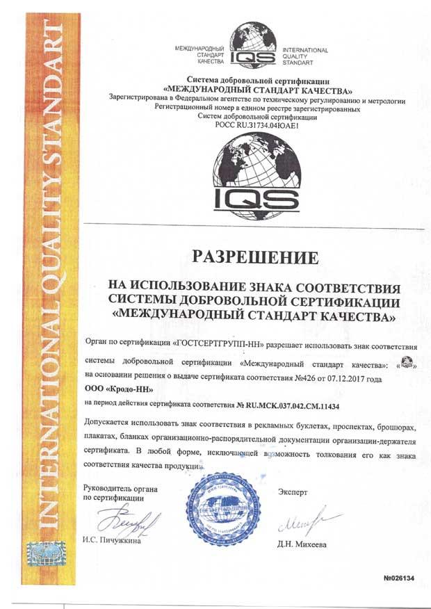 Разрешение на использование знака соотвествия